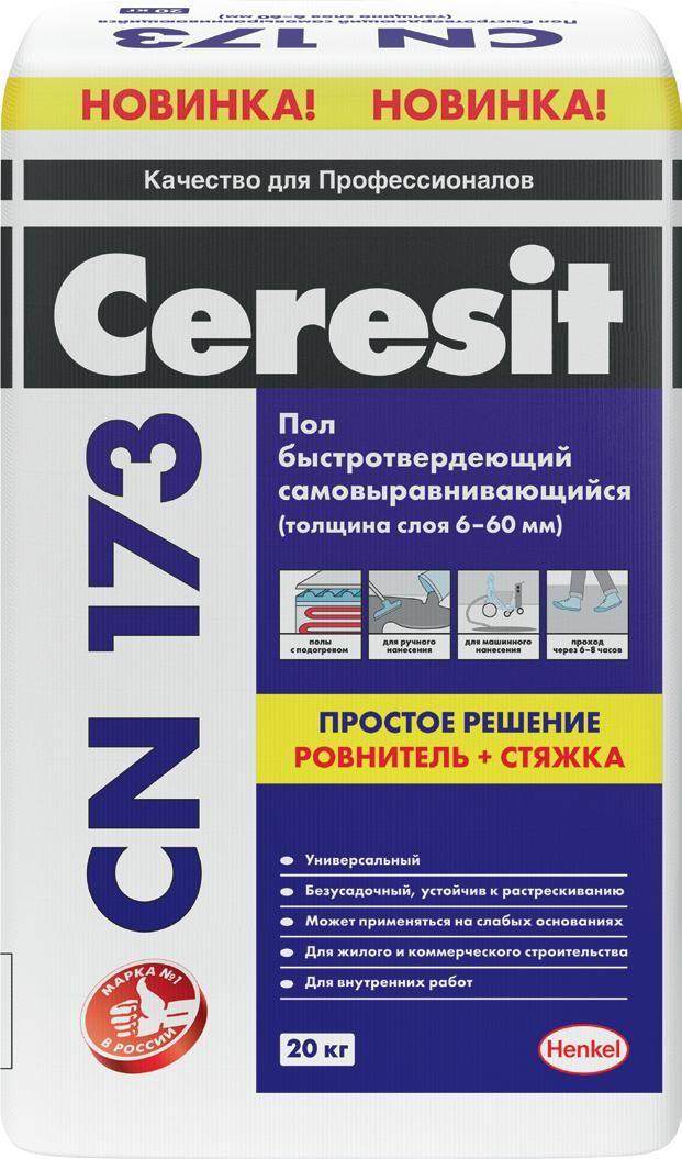 Наливной пол Ceresit CN 173