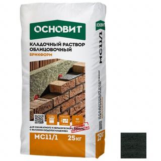 Раствор кладочный Основит Брикформ МС11/1 графит 25 кг